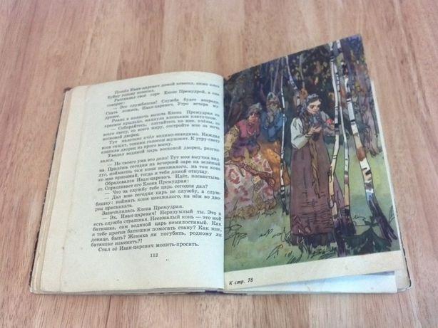 Русские волшебные сказки. Народные. С цветными иллюстрациями. 1961 год