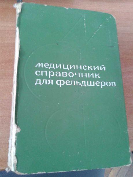 Шабанов А.Н. Медицинский справочник для фельдшеров