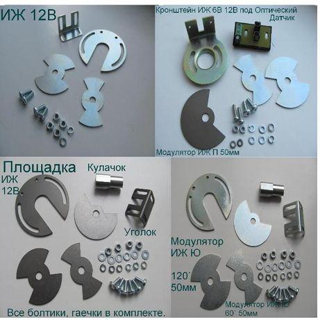 Модулятор, шторка, площатка, бабочка БСЗ СДI Ява,ИЖ, МТ, CDI, Комплек