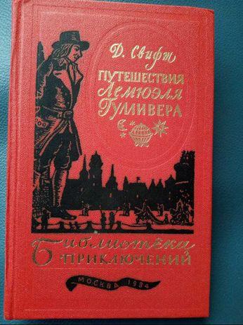 Библиотек.Приключений•Джонатан Свифт•Путешествия Гулливера•Полн.версия