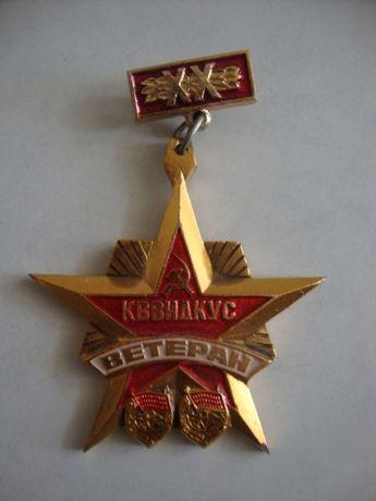 Ветеран Кввидкус