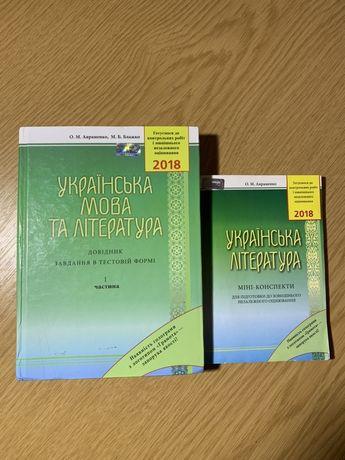 Авраменко довідник 1 ЗНО українська мова та література. Міні-конспекти