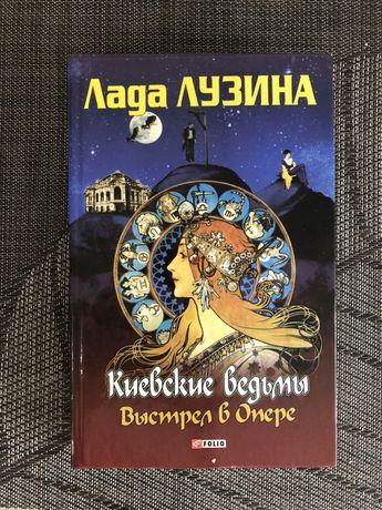Лада Лузина Киевские ведьмы. Выстрел в опере