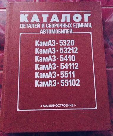 Продам, новий-каталог запчастин до Камаз ще СРСР