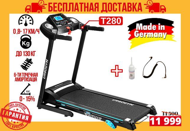 HRS T280 (URBOGYM V520)до 130кг Угол 15% Электрическая Беговая Дорожка