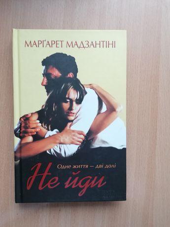 """Маргарет Мадзантіні """"Не йди"""""""