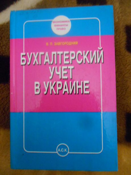 Бухгалтерский учет Завгородний В.П.