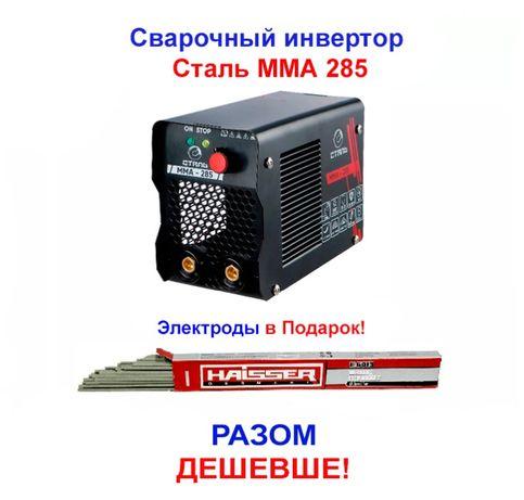 Сварочный инвертор Сталь ММА 285 (mini) + электроды!