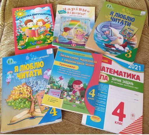 Учебники по чтению,математике,украинскому 1-4 класс