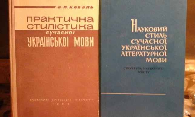 Учебники СССР Украинский язык Практическая стилистика Коваль