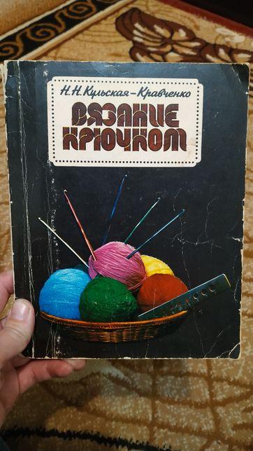 Вязание крючком Кульская Кравченко схемы кружева одежда