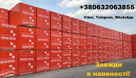 Аерок Газоблок в наявності ціна від 1550 грн/м3