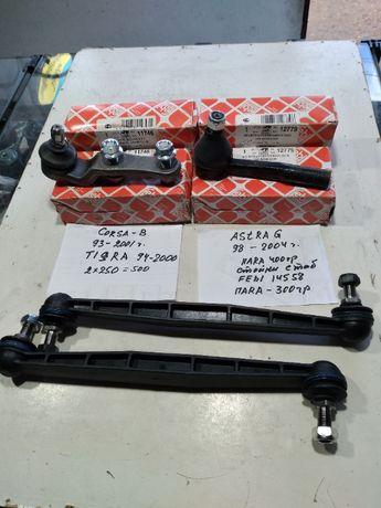 шаровые CORSA-B наконечники и стойки стбилиз ASTRA-G цена договорная