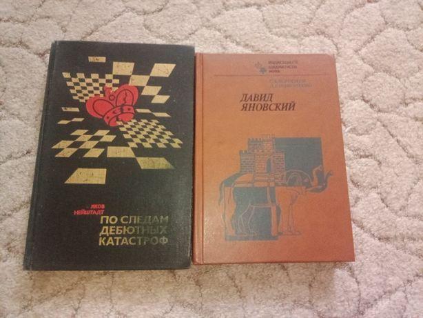 2 книги по шахматам