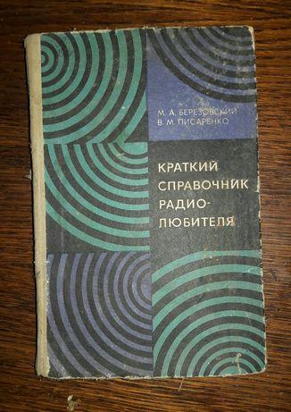 Краткий справочник радиолюбителя