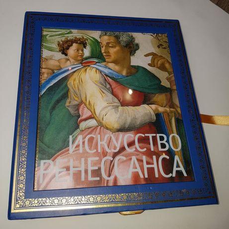 Подарочная книга Искусство Ренессанса с иллюстрациями, в футляре