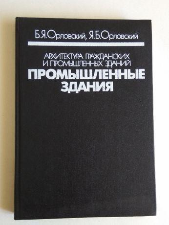 Книга Архитектура гражданских и промышленных зданий. Орловский