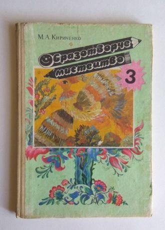 Книга Кириченко М.А. Образотворче мистецтво 3 клас