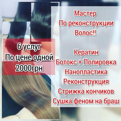 Курс мастер Реконструкции волос кератин