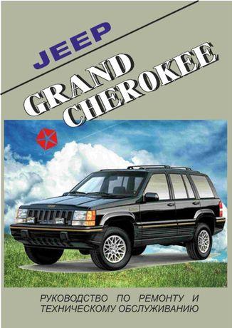 Jeep Grand Cherokee. Руководство по ремонту и техобслуживанию. Книга.