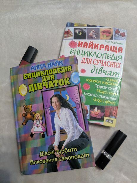 Енциклопедія для дівчат / Книги