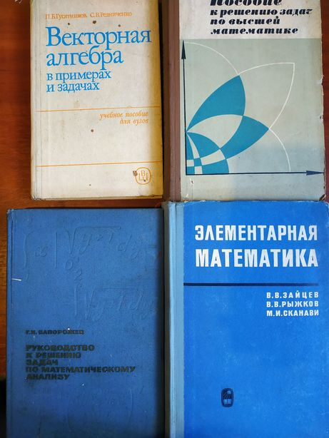 Книги по математике
