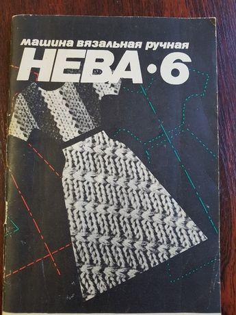 """Вязальная машина """"НЕВА - 6"""""""