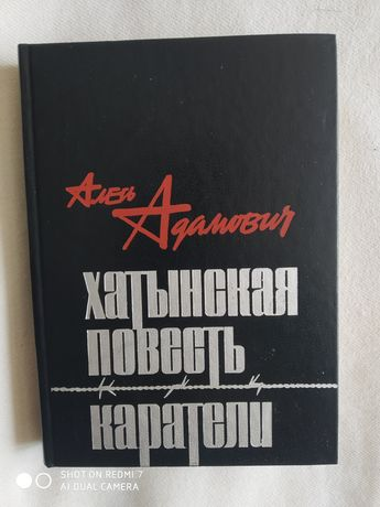 Хатынская повесть/Каратели Алесь Адамович