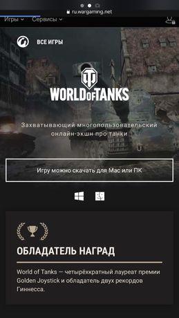 Послуги в world of tanks