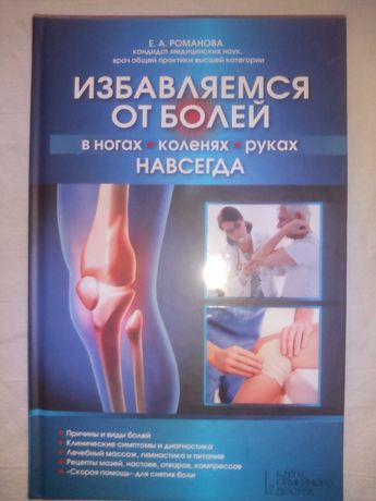 Книга як позбутись боли