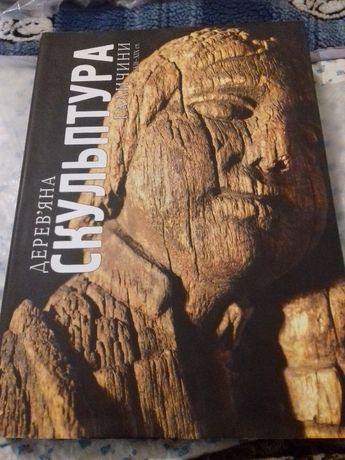 Альбом Дерев'яна скульптура Галичини XVII — XIX ст.