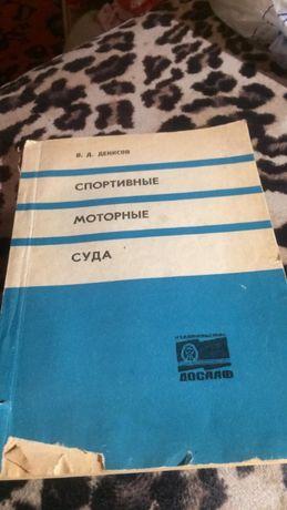 Спортивные моторные суда Денисов В.Д. 1971 г.
