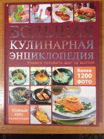 Большая кулинарная энциклопедия.