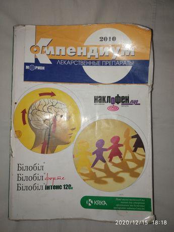 """Книга """"Компендиум"""" 2010 Морион. Медицина. Лекарства. KRKA"""