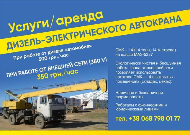 Услуги/аренда дизель-электрического автокрана