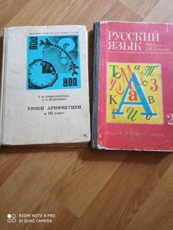 Продам советские учебники