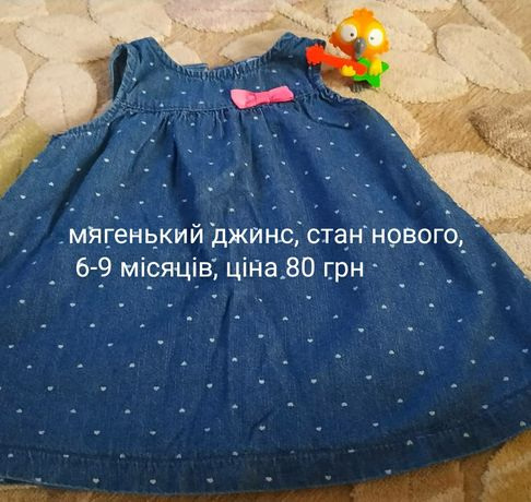 Мегеньке джинсове плаття, 6-9 міс.