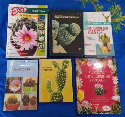 Кактусы, книги, всё о кактусах