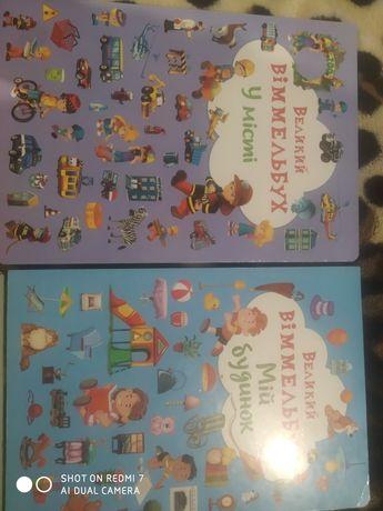 Детские книжки розвивашки