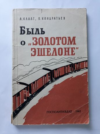 Золотой эшелон 1962.