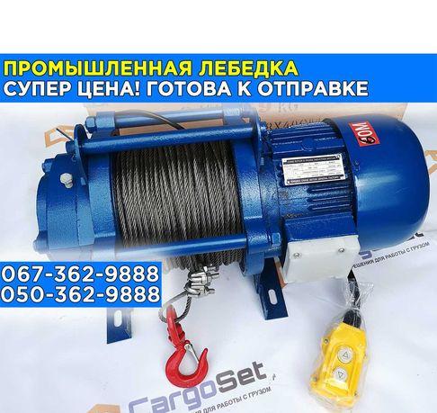 Электрическая лебедка, электролебедка 300, 500, 1000, 2000 кг. Наличие