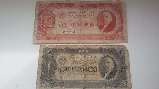 Продам лот 1 червонец 3 червонца 1937 года