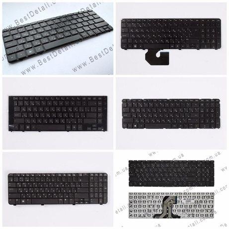 Клавиатуры к ноутбуку HP(модель и цену уточняйте)