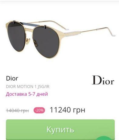 Обменяю на Шпица новые очки Dior оригинал