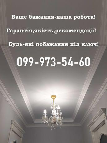 Внутрішній ремонт квартир та інші будівельні послуги
