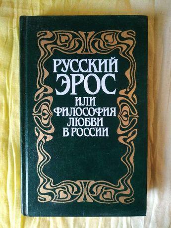 Русский Эрос или философия любви в России
