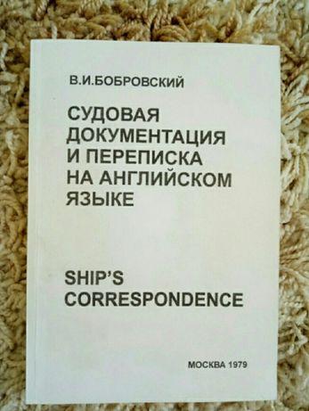 В.И.Бобровский Судовая документация и переписка на английском языке