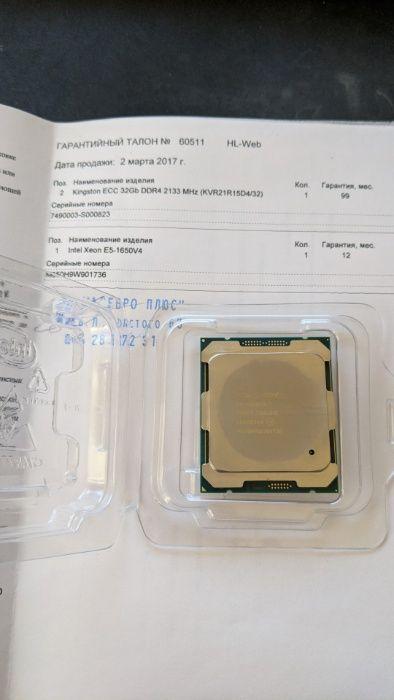 Процессор Intel Xeon E5-1650 V4 Киев - изображение 1
