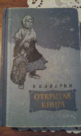 """Каверин""""Открытая книга""""1956год(в 2-х томах)"""