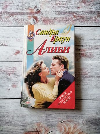 Книга Сандры Браун ''Алиби''